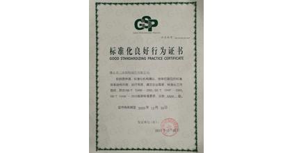 阳特园艺荣获标准化良好行为证书