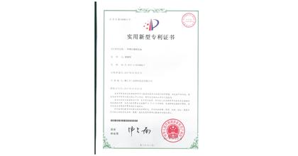 阳特荣获实用新型专利证书[一种潮汐灌溉设备