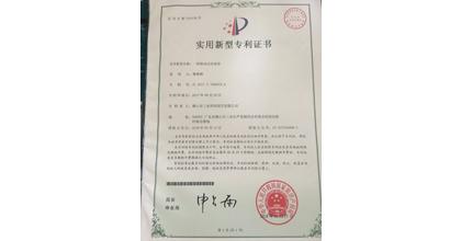 阳特荣获实用新型专利证书[一种移动式培苗带