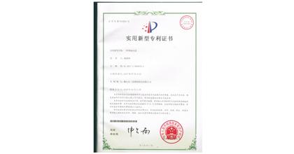 阳特荣获实用新型专利证书[一种智能花盆