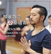 圣珈瑜伽.哈他精准瑜伽教练培训