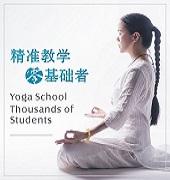 圣珈瑜伽.特色提升课程培训