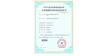 恒盛力荣获机械运营平台证书