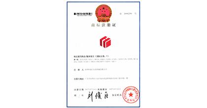 恒盛力荣获商标注册证书