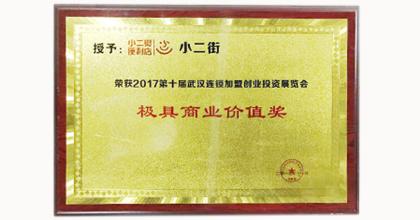 小二街便利店荣获极具商业价值奖