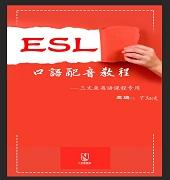 三文鱼英语.ESL口语配音课