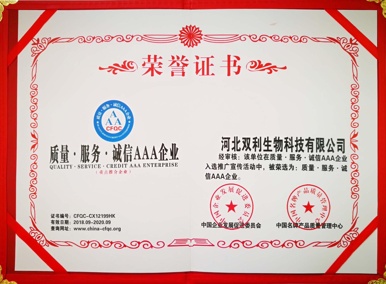 丁老祖荣获质量服务诚信AAA企业