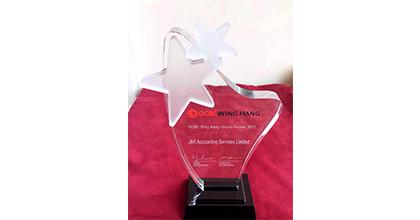 森达时荣获华侨永亨银行2017年年度价值荣誉伙伴奖牌