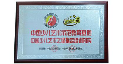 派澜荣获荣誉证书2