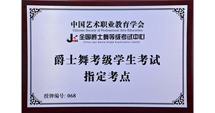 派澜荣获荣誉证书3