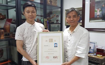 云夫子荣获海南黄花梨艺术评估委员会主任