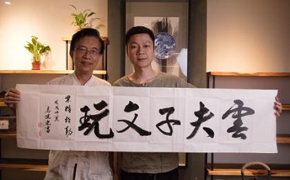 云夫子荣获广州市美术家协会理事长马健忠亲笔题词