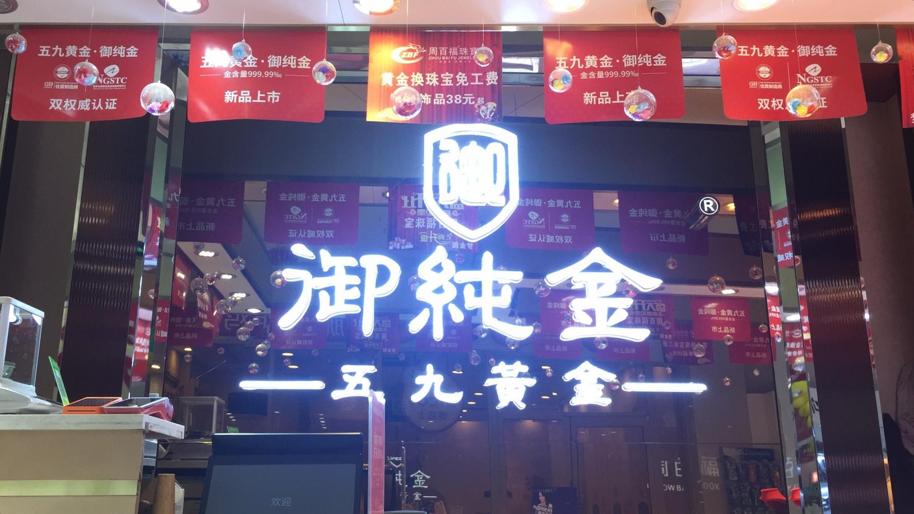 美之梦珠宝店
