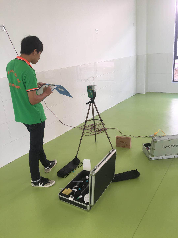 安然环境治理.室内空气检测