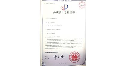 Tiamo泰摩荣获专利证书4