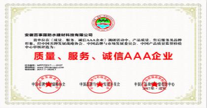 百事丽荣获质量、服务、诚信AAA企业
