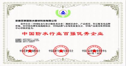 百事丽荣获中国防水行业百强优秀企业
