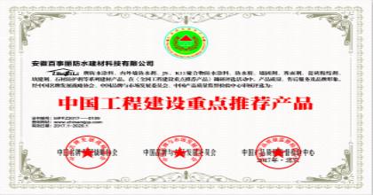 百事丽荣获中国工程建设重点推荐产品