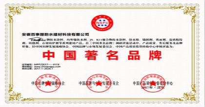 百事丽荣获中国著名品牌