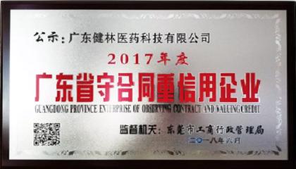 西岛荣获广东省守合同重信用企业
