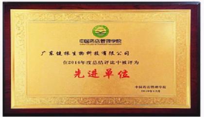 西岛荣获2016年度先进单位