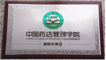 西岛荣获中国药典管理学院副会长单位