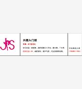 JS舞蹈.JS兴趣入门班