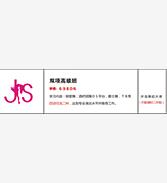 JS舞蹈.JS双项高级班