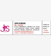 JS舞蹈.JS至尊VIP教练班