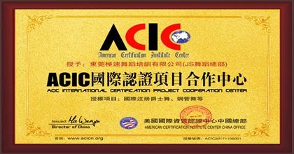 JS舞蹈荣获ACIC国际认证项目合作中心证书
