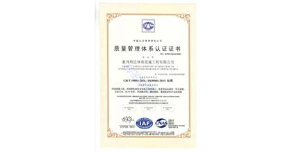 佰强荣获质量管理体系GB/T 9001-2016/ISO9001:2015
