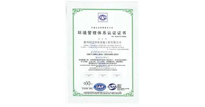 佰强荣获环境管理体系GB/T 24001-2016/ISO14001:2015