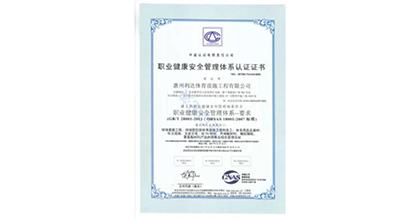 佰强荣获职业健康安全管理体系GB/T  28001-2011/OHSAS 18001:2007