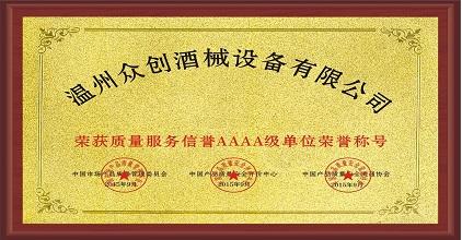 众创粟力道荣获质量服务信誉AAAA及单位荣誉称号