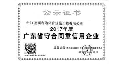 佰强荣获广东省守合同重信用企业