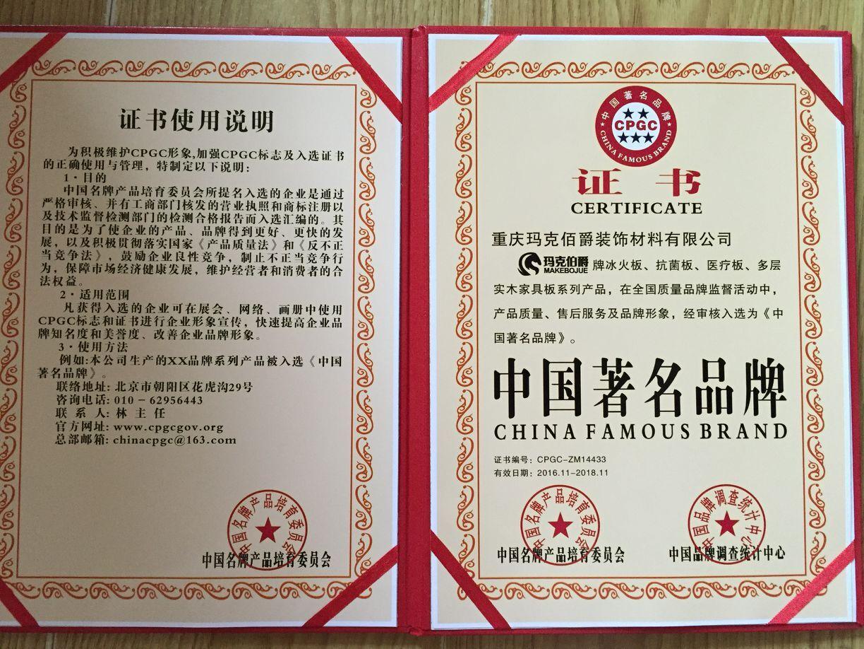 玛克伯爵荣获中国著名品牌