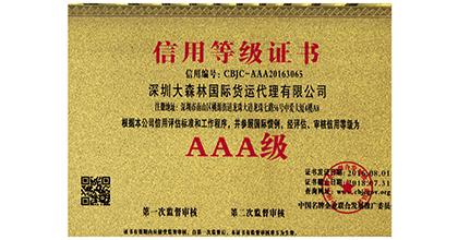 大森林物流荣获荣誉证书2