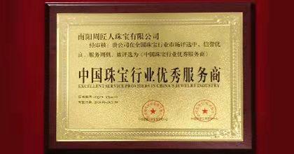 周匠人珠宝荣获中国珠宝行业优秀服务商证书