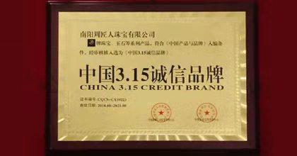 周匠人珠宝荣获中国3.15诚信品牌证书