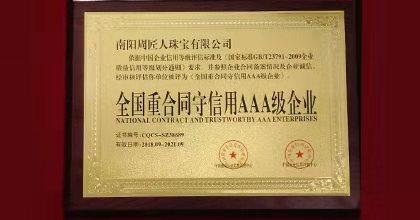 周匠人珠宝荣获全国重合同守信用AAA级企业证书