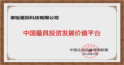 好型荣获中国最具投资发展价值平台证书
