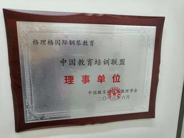 格理格荣获中国教育培训联盟理事单位