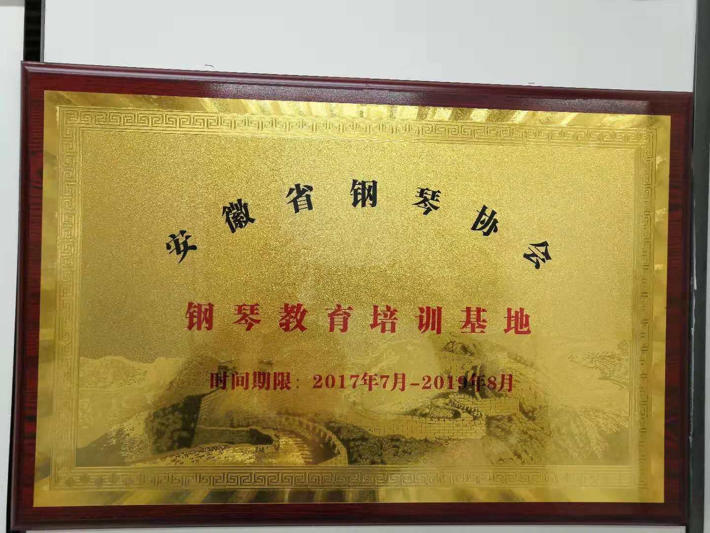 格理格荣获安徽钢琴教育培训基地