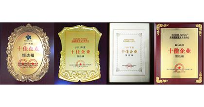 恒达福钻石荣获十佳企业荣誉证书