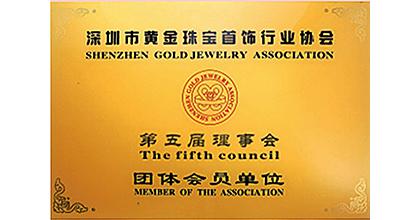 恒达福钻石荣获深圳市黄金珠宝首饰行业协会——会员单位证书