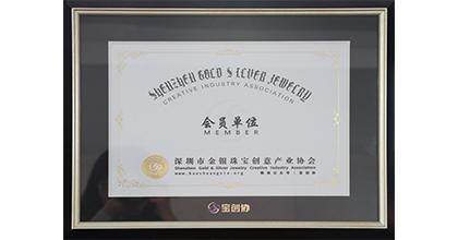 恒达福钻石荣获深圳市金银珠宝创意产业协会——会员单位证书