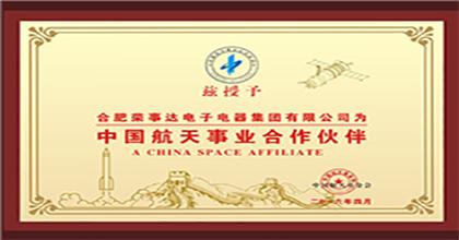 品冠荣获中国航天事业合作伙伴