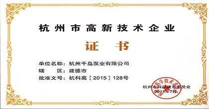 一力荣获杭州市高新技术企业