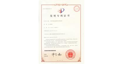 长寿泉荣获专利证书