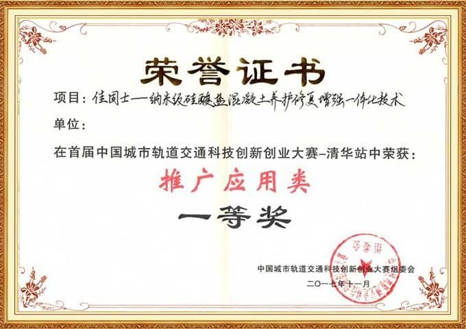 佳固士荣获2017首届中国城市轨道交通科技创新创业大赛一等奖